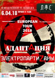 Евротур 2018 - Москва