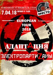 Евротур 2018 - Санкт-Петербур