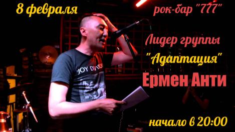 8 февраля, Белореченск, Ермен Анти, электроакустика + стихи