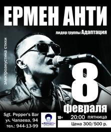 8 февраля, Краснодар
