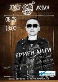 8 сентября - Екатеринбург,  «Cannonball» Brasserie - BAR (ул.К.Маркса 13)