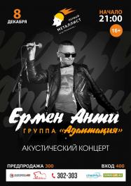 8 декабря 2017, Ермен Анти, Череповец