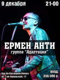 9 декабря Ермен Анти во Владимире