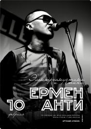 10 февраля 2018, Ермен Анти, электроакустика, стихи