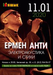 11 января 2020, Ермен Анти, Санкт-Петербург, Клуб ЯЩИК