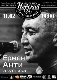 11 февраля, Ермен Анти в арт-салоне Невский 24