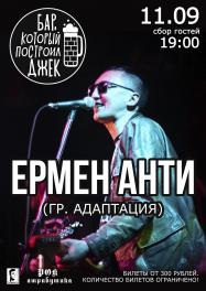 11 сентября, Омск