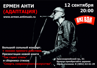 12 сентября, Барнаул