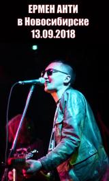 13 сентября, Новосибирск