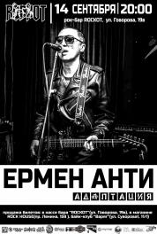 14 сентября, Томск