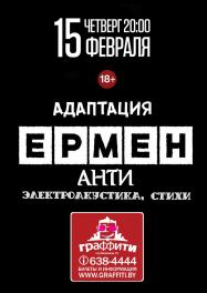 "15 февраля - Минск, клуб ""Граффити"". Ермен Анти, электроакустика + стихи"