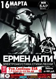 16 марта 2019, Ижевск