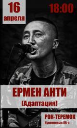Ермен Анти в Иванове