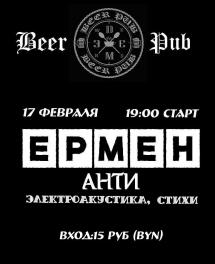 17 февраля - Могилёв,  BeerPub ЭDEM, Ермен Анти, электроакустика + стихи