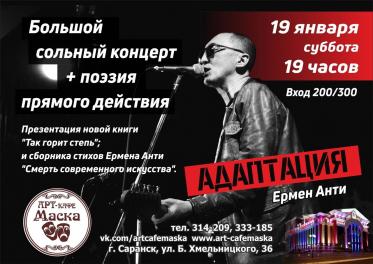 19 января 2019, Саранск