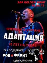 """19/05 """"АДАПТАЦИИ - 25"""" Впервые в Кургане"""