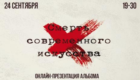 24 сентября 2020. ЕРМЕН АНТИ & ННТКЗ30 - Смерть современного искусства