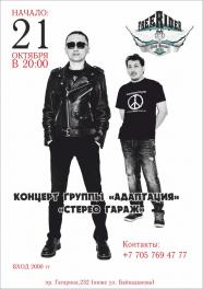 "Ермен Анти и Ибрагим Джанибеков,  21 октября,  Алматы, ""FreeRider"""