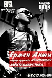 """Арзамас, рок-клуб """"Уран"""",  Ермен Анти, электроакустика + стихи. Подробности позже"""