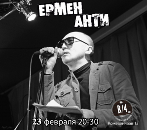 Ермен Анти в Нижнем Новгороде