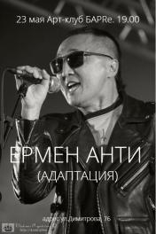 23 мая - Курск, Ермен Анти в арт-клубе БАРRe, электроакустика