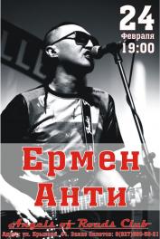 24 февраля - Йошкар - Ола, клаб -хаус ARMC, Ермен Анти, электроакустика + стихи