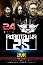 24 марта - Алма-Ата. АДАПТАЦИЯ, электричество. 25 лет группе