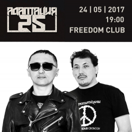 "Тюмень, ""Freedom club"". АДАПТАЦИЯ (Ермен Анти и Ибрагим Джанибеков)"