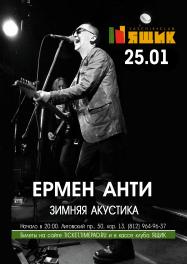 25 января, Санкт-Петербург