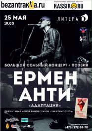 """25 мая 2018 - Ермен Анти, презентация книги """"Так горит степь"""""""