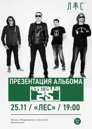 """25 ноября - Москва, клуб """"Лес"""""""