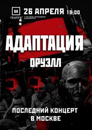 26 апреля - Москва