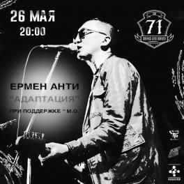 """26 мая 2018, Ермен Анти, презентация книги """"Так горит степь"""", Bar 71"""