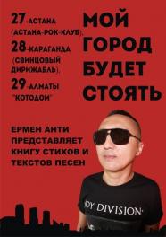 28 августа - Ермен Анти в Караганде