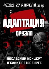 27 апреля2019, Санкт-Петербург