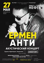 """27 мая 2018 - Ермен Анти, Презентация книги """"Так горит степь"""" в баре """"Нефть"""""""