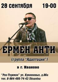 28 сентября, Иваново