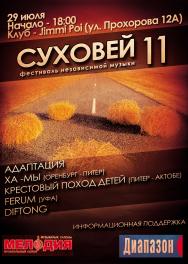 """29 июля- Актобе, клуб """"Jimmi poy"""". Фестиваль """"Суховей - 11"""", АДАПТАЦИЯ, электричество."""