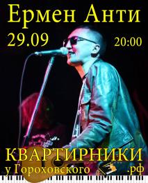 29 сентября, Санкт-Петербург, Квартирник у Гороховского