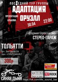 30 апреля 2019, Тольятти