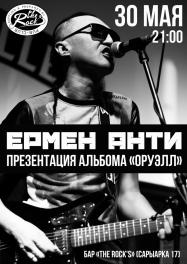 30 мая 2019, Астана