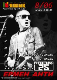 "8 июня 2017 - Санкт-Петербург, клуб ""Ящик"".  Ермен Анти, электроакустика + стихи"