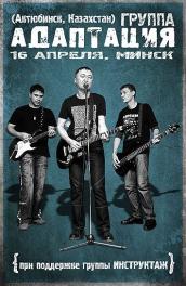 20-летие группы Адаптация в Минске