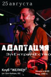 Концерт в Актюбинске