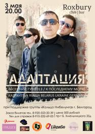 Адаптация. Весенний тур 2013 «К последнему морю». Белгород, 3 мая