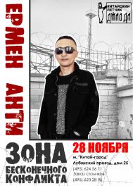 Ермен Анти. Москва. 28 ноября 2012