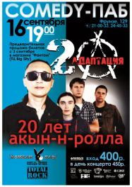Концерт в Томске