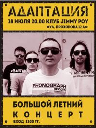 "Актюбинск, клуб ""Jimmy Poy"""