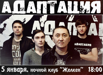 Концерт в Актюбинске, клуб «Желкен» 5 января 2013 г.