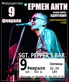 9 февраля 2018 - Ермен Анти. Краснодар, Sgt. Pepper's Bar